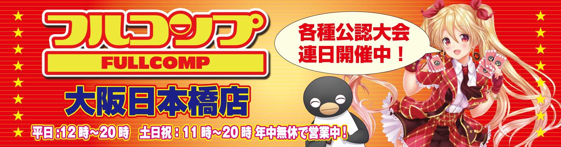 フルコンプ大阪日本橋店8月26日グランドOPEN